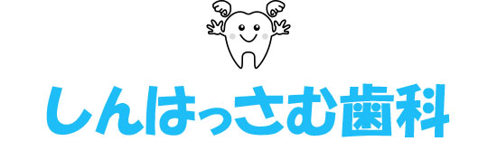 しんはっさむ歯科